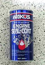 WAKO'S/エンジンシールコート